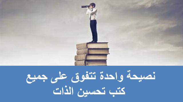 نصيحة واحدة تتفوق على جميع كتب تحسين الذات