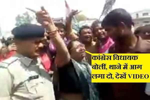 congress-mla-shakuntala-khatik-provoke-people-burn-thana-video