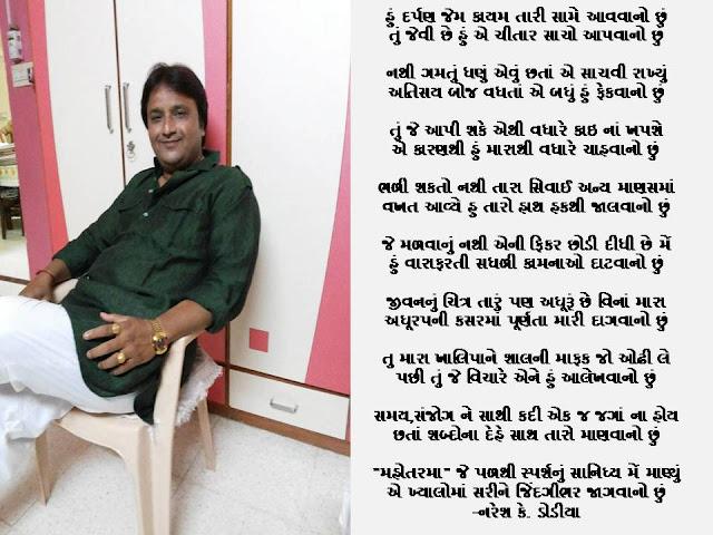 हुं दर्पण जेम कायम तारी सामे आववानो छुं  Gujarati Gazal By Naresh K. Dodia