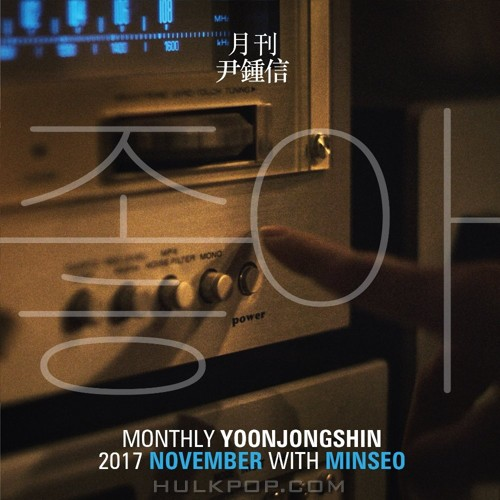 Yoon Jong Shin & MINSEO – Yes (From Monthly Project 2017 November Yoon Jong Shin)
