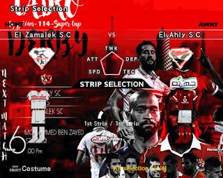 تحميل باتش الخفيف الدوري المصري 2018 لبيس 6  كامل ومضغوط بحجم خرافي من ميديافاير