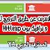 الربح من الانترنت عن طريق الترويج لرابط يدعم Hitleap و ترافيك بوت والعديد من مواقع الترافيك