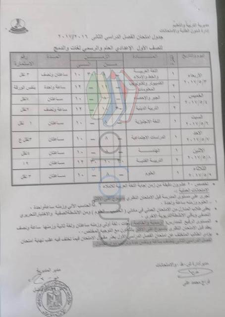 جدول امتحانات الصف الأول الاعدادي 2017 الترم الثاني محافظة البحر الاحمر