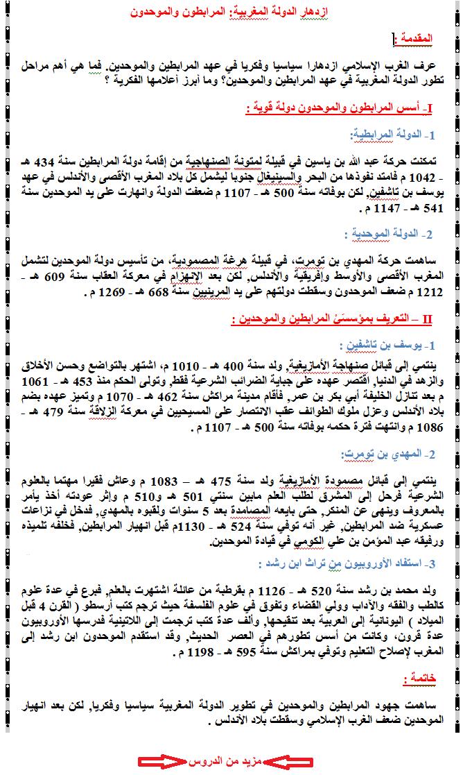 ملخص درس ازدهار الدولة المغربية المرابطون والموحدون