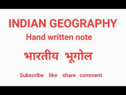 GEOGRAPHY HAND WRITTEN NOTE 1