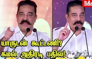 Kamal Haasan's statement on his Political alliance