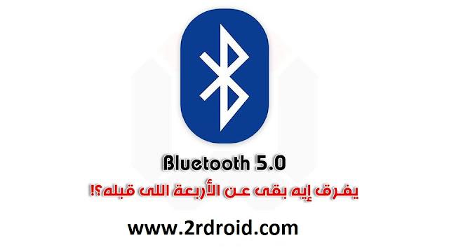 نظام البلوتوث الجديد Bluetooth 5.0
