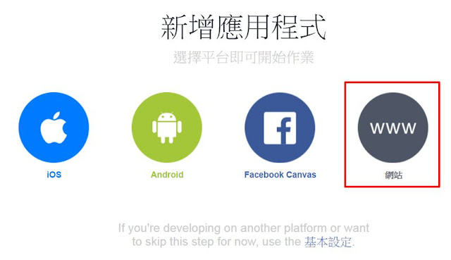 apply-fb-app-id-4-申請 Facebook 應用程式 APP ID 流程