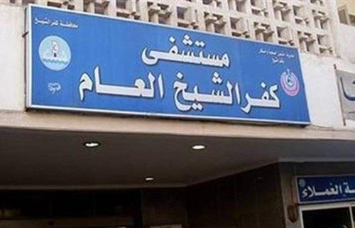 مستشفى كفر الشيخ العام يشهد اليوم حالة انتحار
