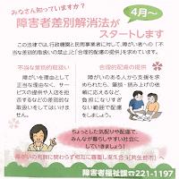障害者差別解消法(広報しずおか)