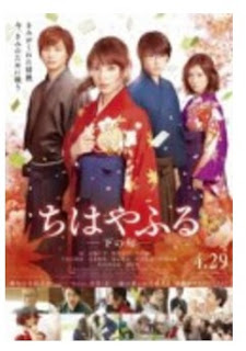 Download Film Chihayafuru Part 2 (2016) BRRip Subtitle Indonesia