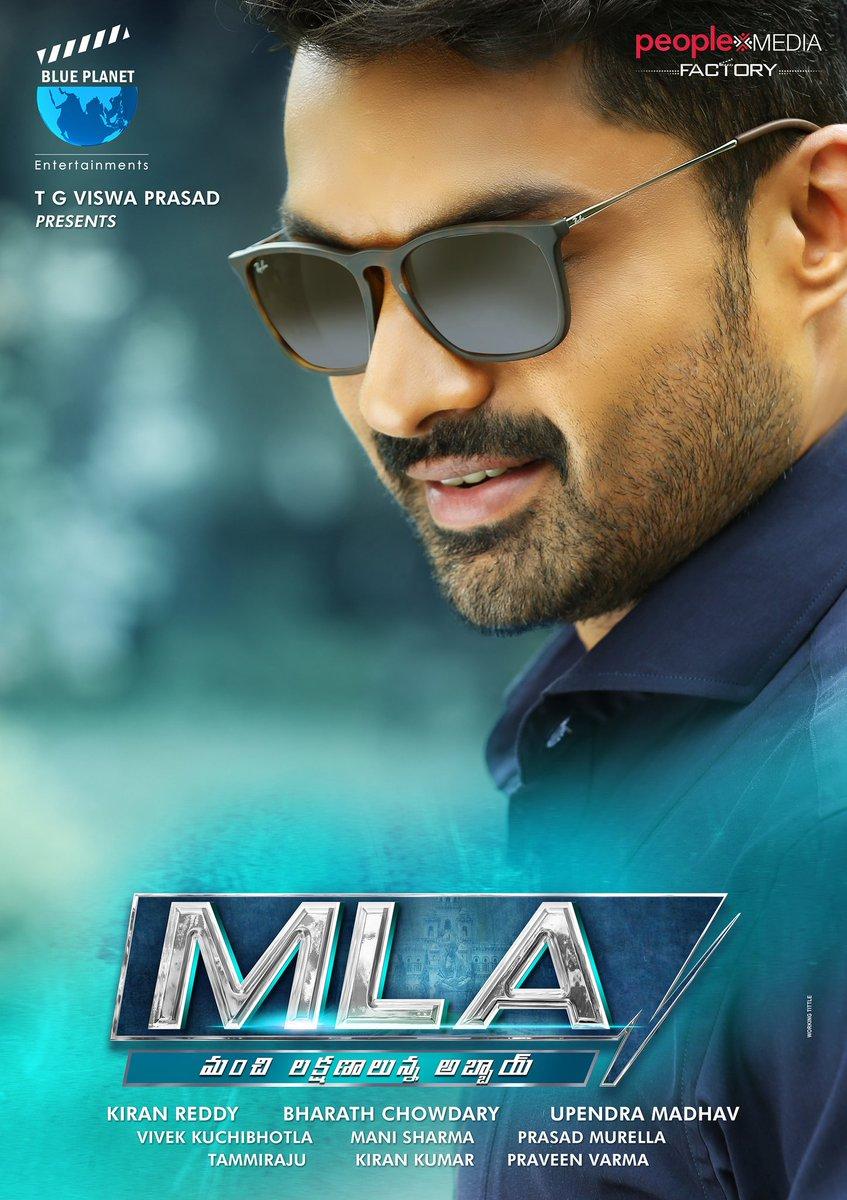 Kalyanram MLA Movie First Look