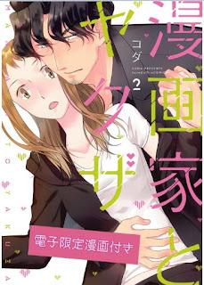 [コダ] 漫画家とヤクザ 第01-02巻