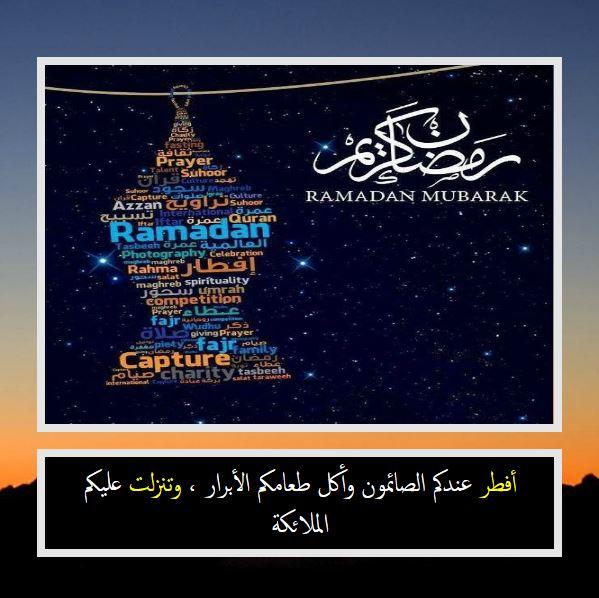 صور رمضان : رمضان كريم