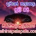 Lagna Palapala Ada Dawase  | ලග්න පලාපල | Sathiye Lagna Palapala 2020 | 2020-07-08