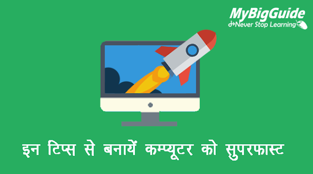 Optimize-Windows-for-better-performance-in-hindi