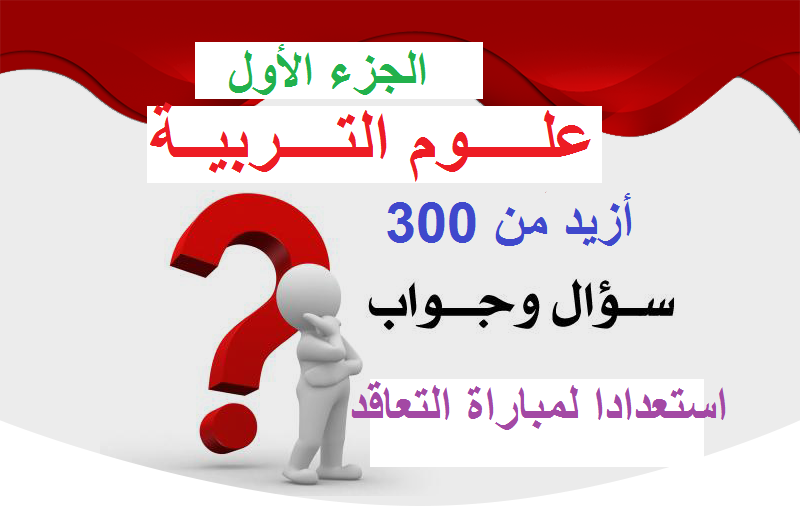 أزيد من 330 سؤال وجواب في علوم التربية والديداكتيك الإستعدادا لمباراة التعاقد