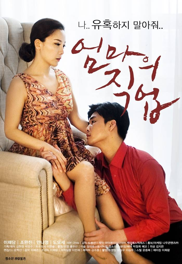 Mothers Job (2017) [เกาหลี 18+Soundtrack]