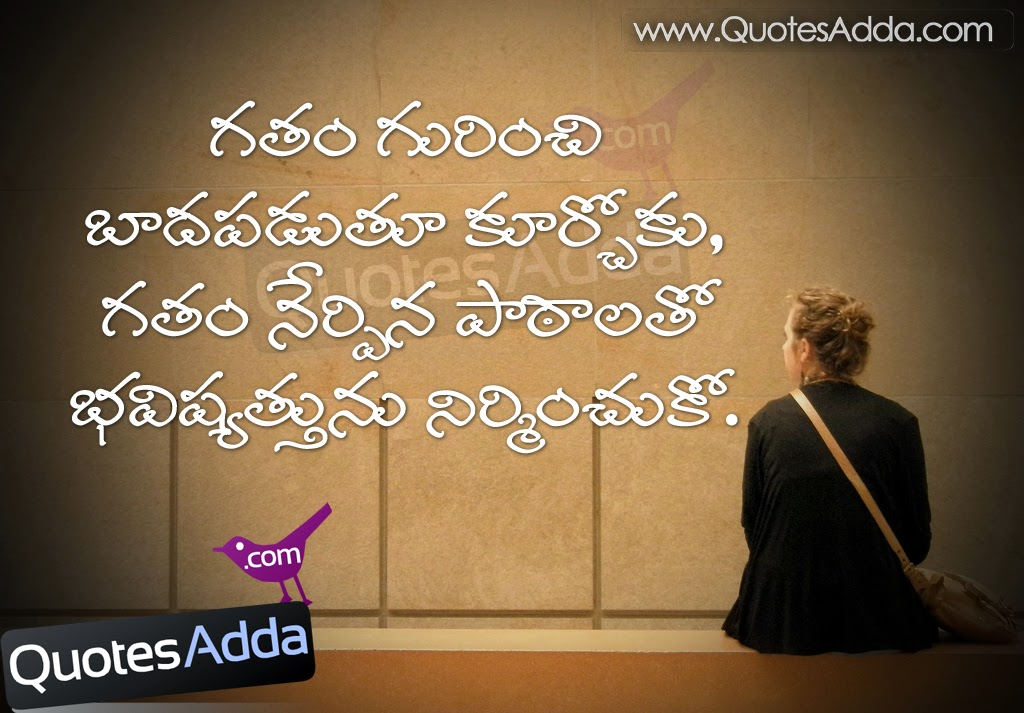 Quotations On Life In Telugu