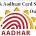 E Aadhar Card Status Online | Check UIDAI Status @ www.uidai.gov.in