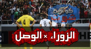 الزوراء العراقى يكتسح الوصل الإماراتى بخماسية فى أبطال آسيا بالفيديو