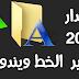 تكبير وتغيير شكل الخط ويندوز 10 اصدار 2017