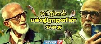 Original Pakshirajan Story 06-12-2018 News 7 Tamil