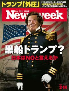 Newsweek ニューズウィーク日本版 2017年02月14日号  120MB