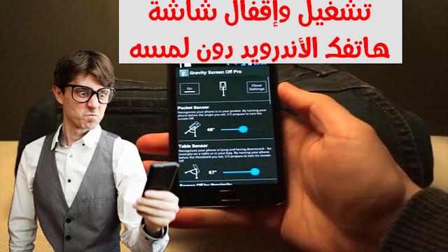 تشغيل وإقفال شاشة هاتفك الأندرويد دون لمسه