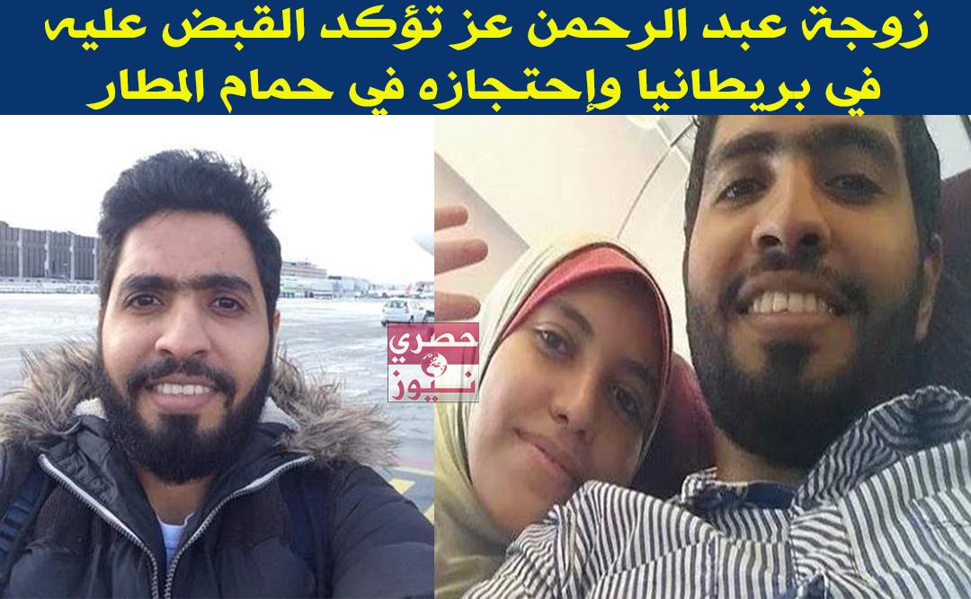 الشرطة البريطانية تحتجز الإخوانى عبد الرحمن عز قبل سفره لباريس