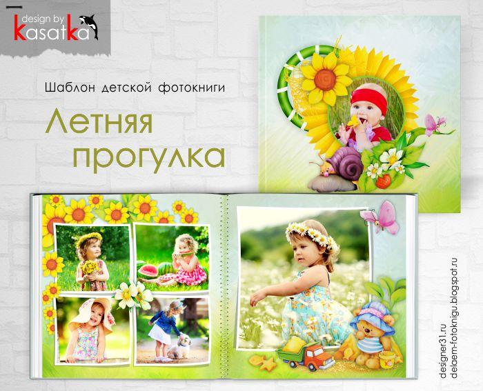 Шаблон детской летней фотокниги