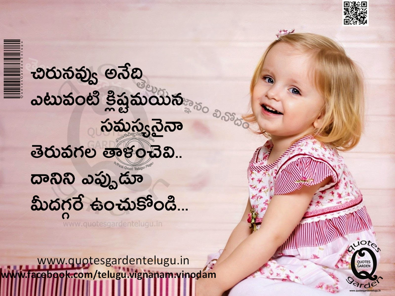 Good morning quotes with Smile - inspirational Life Quotes with beautiful awesome images in telugu