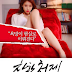Good Sister in law (2016) | 18+ Korean Movies