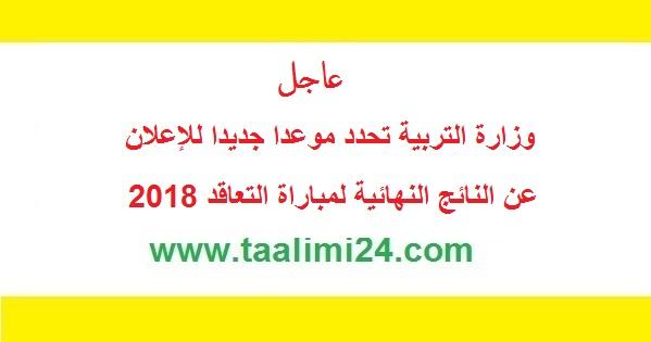 وزارة التربية تحدد موعدا جديدا لإعلان النتائج النهائية لمباراة التعاقد 2018