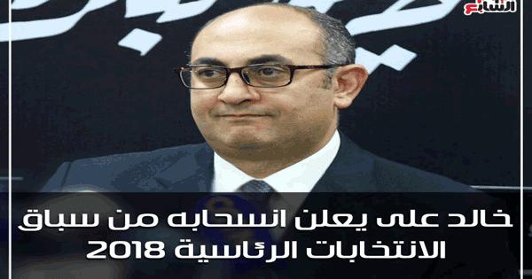 خالد علي يعلن رسميا انسحابه من السباق الرئاسي 2018
