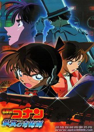 Nonton Film Detective Conan Movie 23 Sub Indo Gastronomia Y