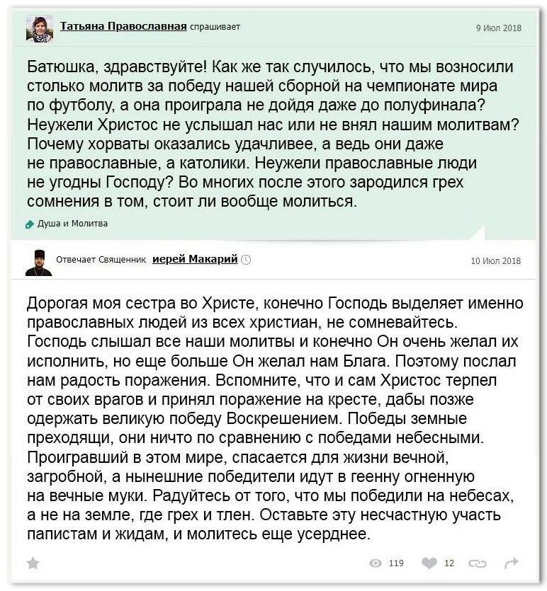 Батюшка коментирует поражение сборной РФ