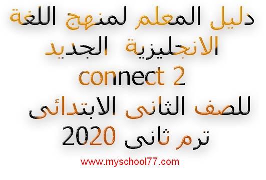 دليل المعلم لمنهج اللغة الانجليزية الجديد connect 2  للصف الثانى الابتدائى ترم ثانى 2020