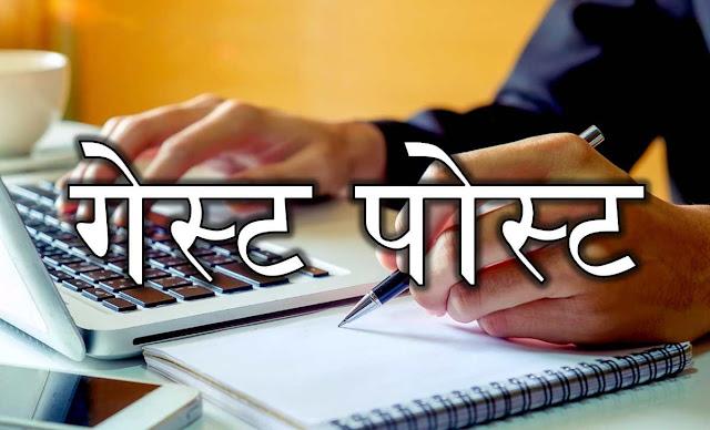 blog par guest post kaise likhe, guest post kaise likhe, guest post kaise enable kare, guest post kaise kare, guest post kare, write guest post, how to write guest post in hindi, how to activate guest post in blog, guest posting kaise kare, benefits of guest posting, guest posting kya hai, how to set up guest posting in hindi, what is guest posting in hindi, how to, hindi