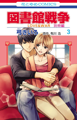 図書館戦争 LOVE&WAR raw zip dl