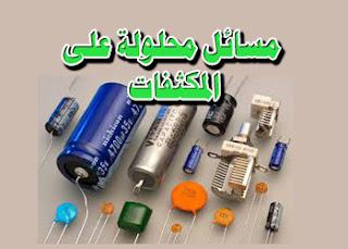 مسائل محلولة على المكثفات تمارين ، أمثلة ، مكثف ومصدر تيار متردد ، المتسعات ، المتسعة ، فيزياء ثالث ثانوي ـ اليمن ـ مصر