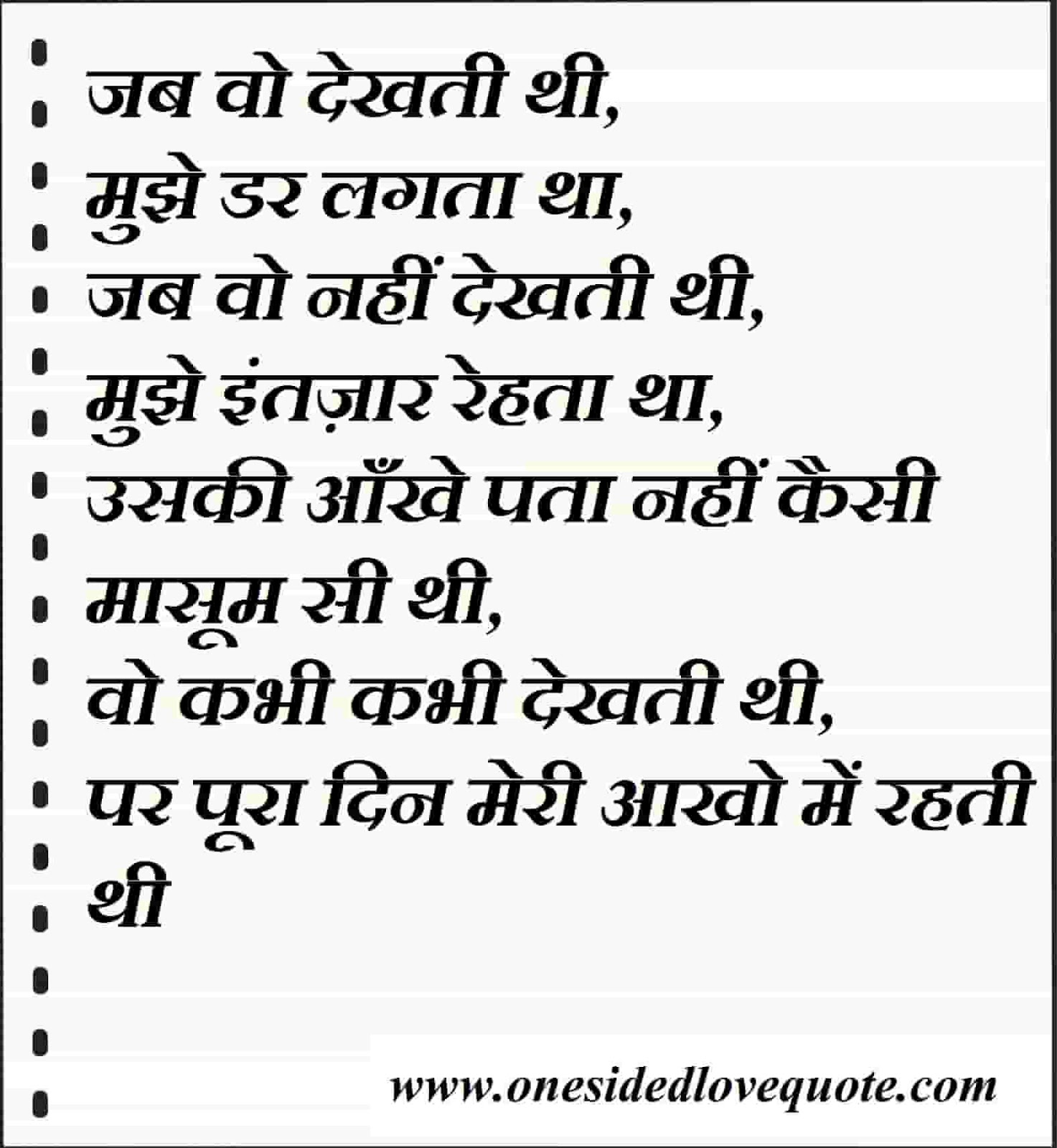 Love-poem-in-hindi