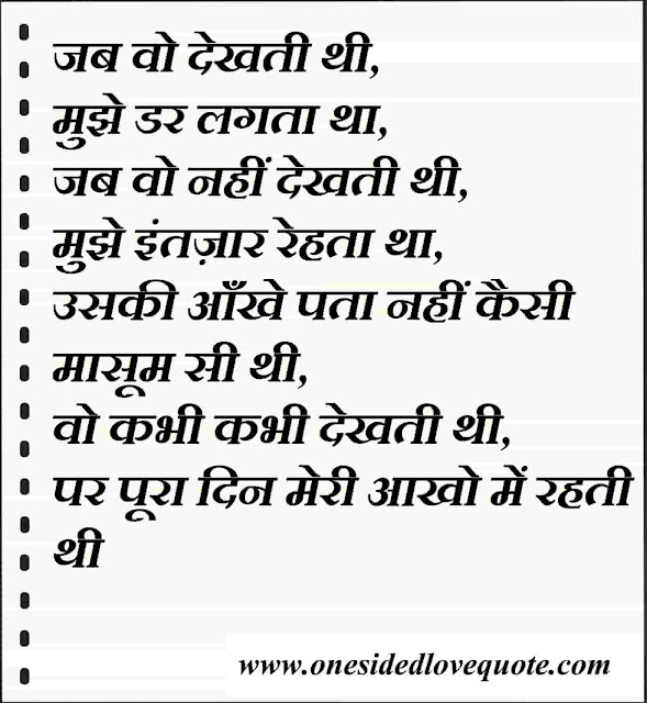 Short and sweet love poems in hindi