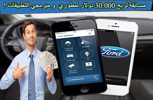فرصة لا تفوت لمطوري ومبرمجي التطبيقات لربح 30.000 دولار من شركة شركة Ford  (للمغاربة فقط)
