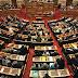 17 κρούσματα προσκόμισης πλαστών τίτλων σπουδών για  προσληφθούν στη Βουλή