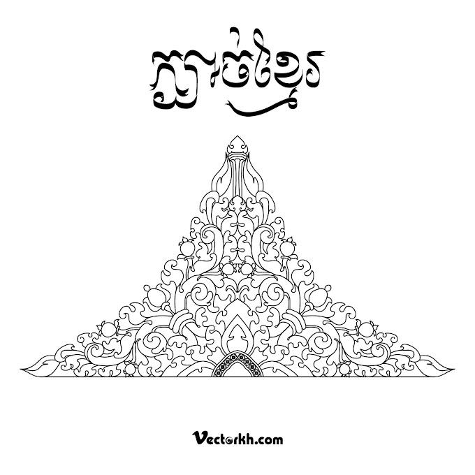 Kbach Khmer, Kbach Gable-33 free vector (khmer ornament)