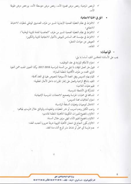 حقوق و واجبات و مقدار أجرة الاساتذة المتعاقدين مع الأكاديميات