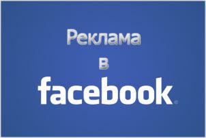 Как создать платную рекламу на Facebook