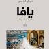 رواية يافا حكاية غياب ومطر من تأليف نبال قندس pdf