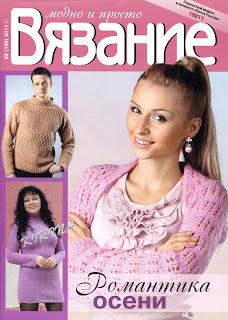 http://www.vyazemsami.ru// Вязание модно и просто №22 2011